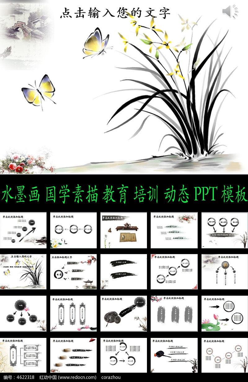 中国风美术教育培训ppt模板下载