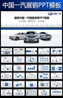 中国一汽汽车动态PPT模板