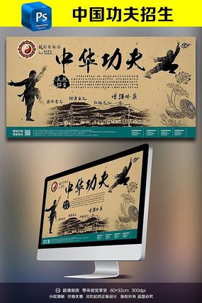 中华武术学校培训招生宣传海报