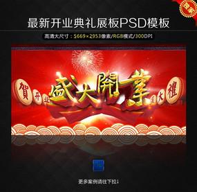 中式喜庆盛大开业海报设计