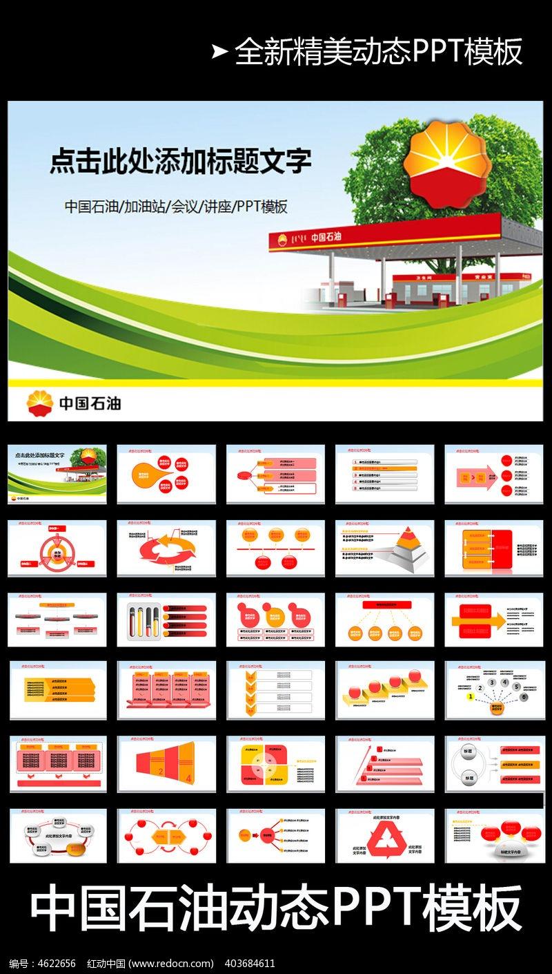 中石油ppt幻灯片模板下载