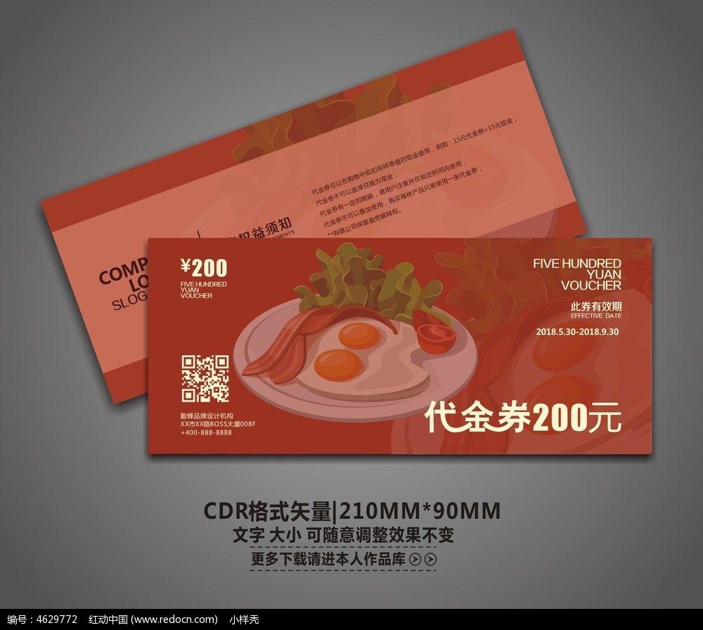 餐饮行业代金券模板图片