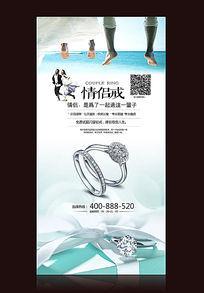 创新情侣戒指宣传海报设计
