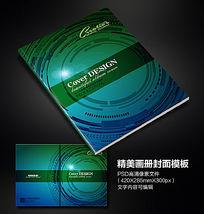 动感科技画册封面模板