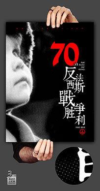 反法西斯战争胜利70周年海报