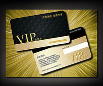 高大上商务VIP卡设计