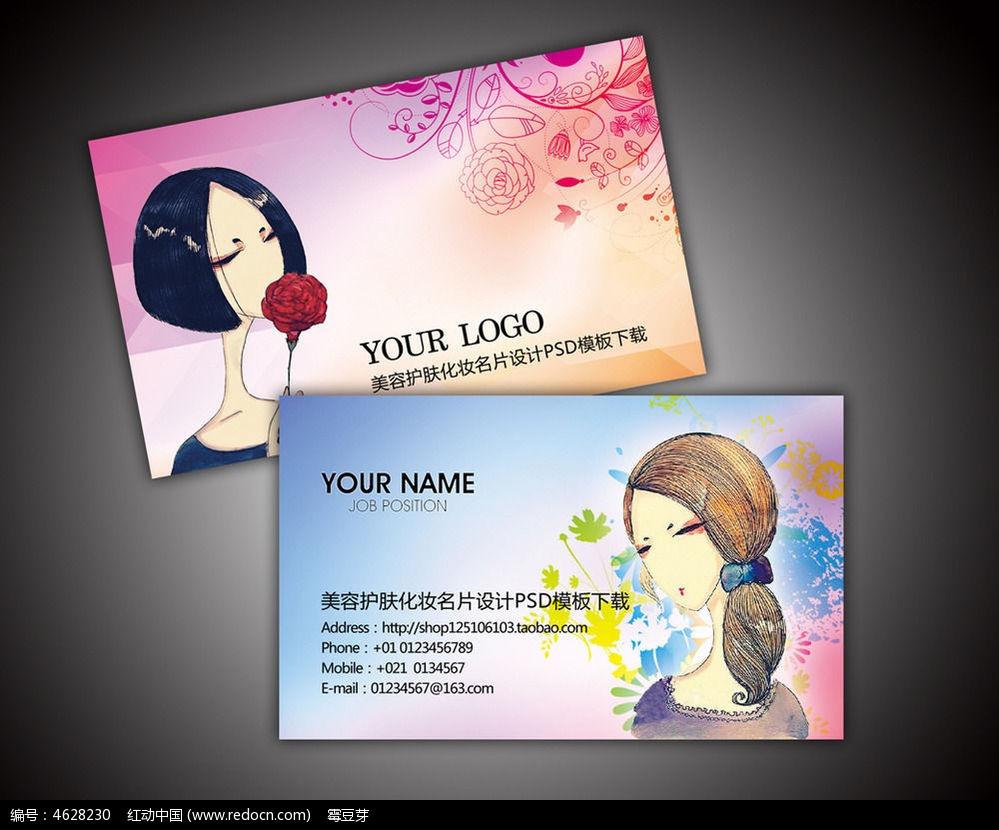 化妆师名片 彩妆美容名片 名片设计 名片素材 名片背景 个性名片 名片图片