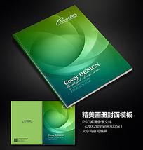 光晕曲线科技画册封面设计