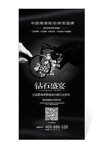 黑色高端钻石批发商广告设计