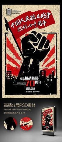 怀旧革命风抗战胜利70周年海报设计