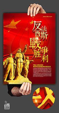 纪念抗日战争胜利70周年海报设计