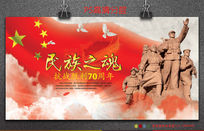 9款 纪念抗战胜利70周年海报psd设计下载