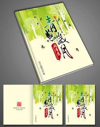 青葱岁月纪念册封面设计
