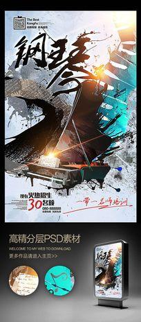 水墨中国风钢琴班招生宣传单