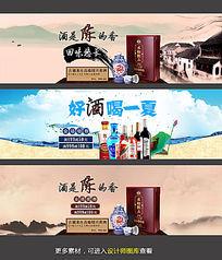 淘宝黄酒促销海报设计