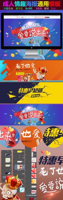 淘宝七夕成人用品海报设计