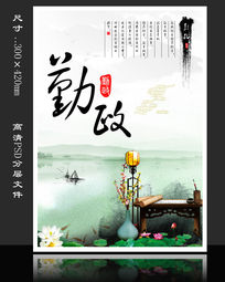 中国风励志标语勤政展板设计