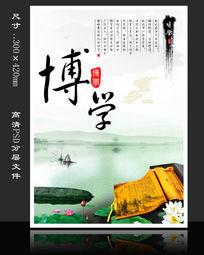 中国风校园文化博学挂图设计