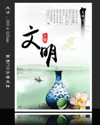中国风校园文明展板设计