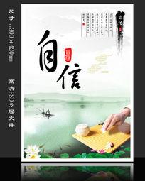 中国风校园自信文化展板设计