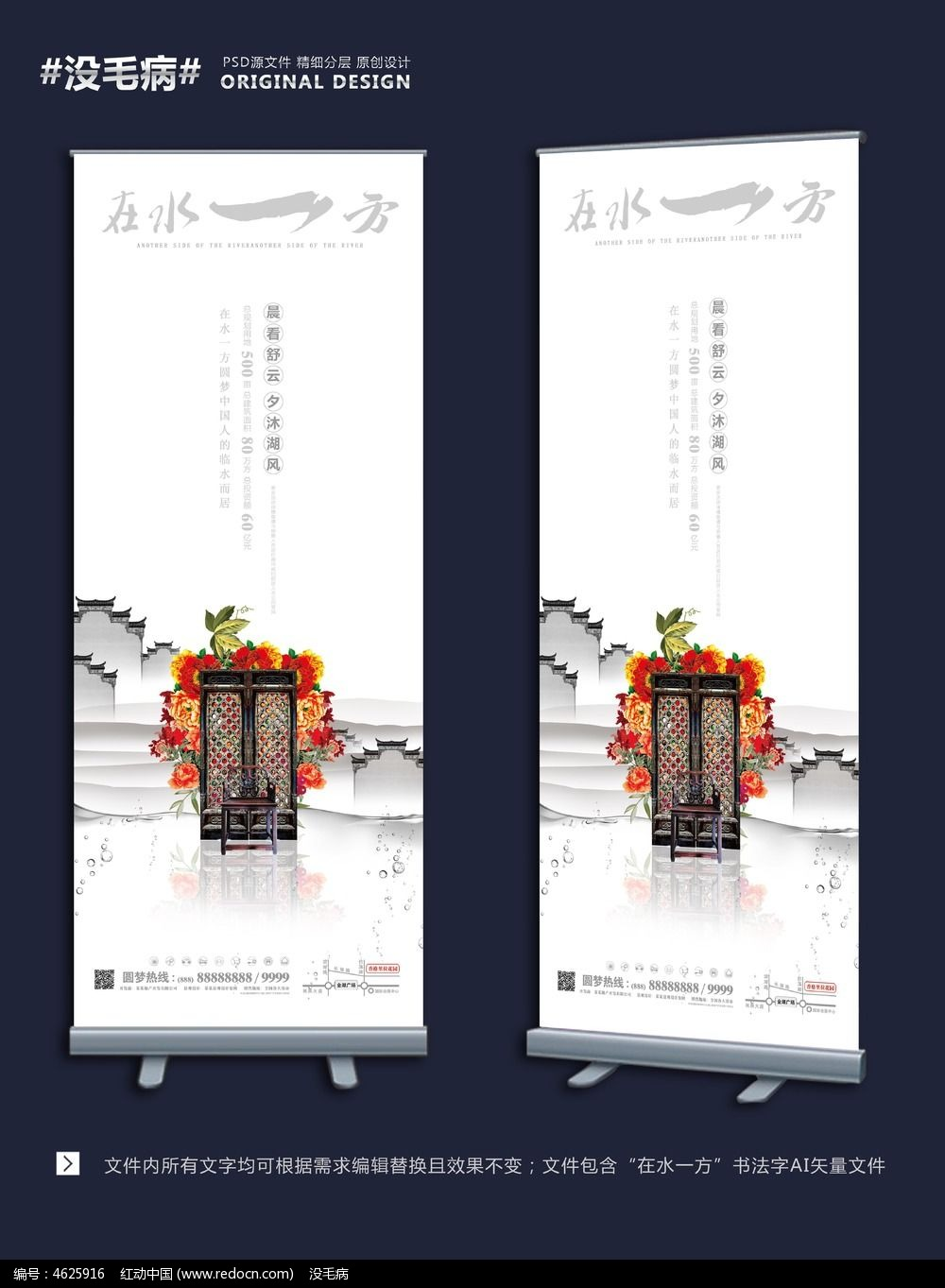 原创设计稿 海报设计/宣传单/广告牌 x展架|易拉宝背景 中国风意境房图片