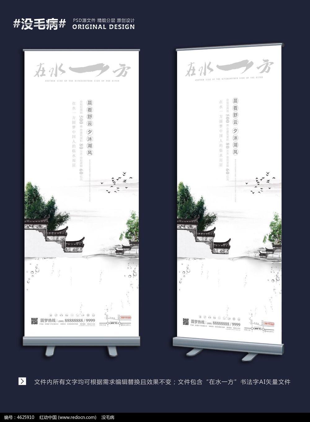 中式园林地产海报图片