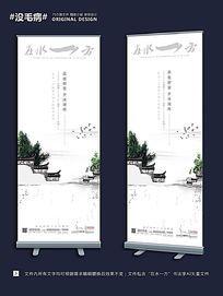 中式大气房地产展架模板图片