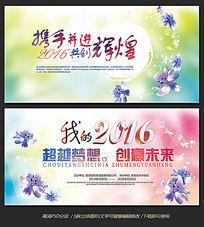 2016炫彩时尚展板背景设计