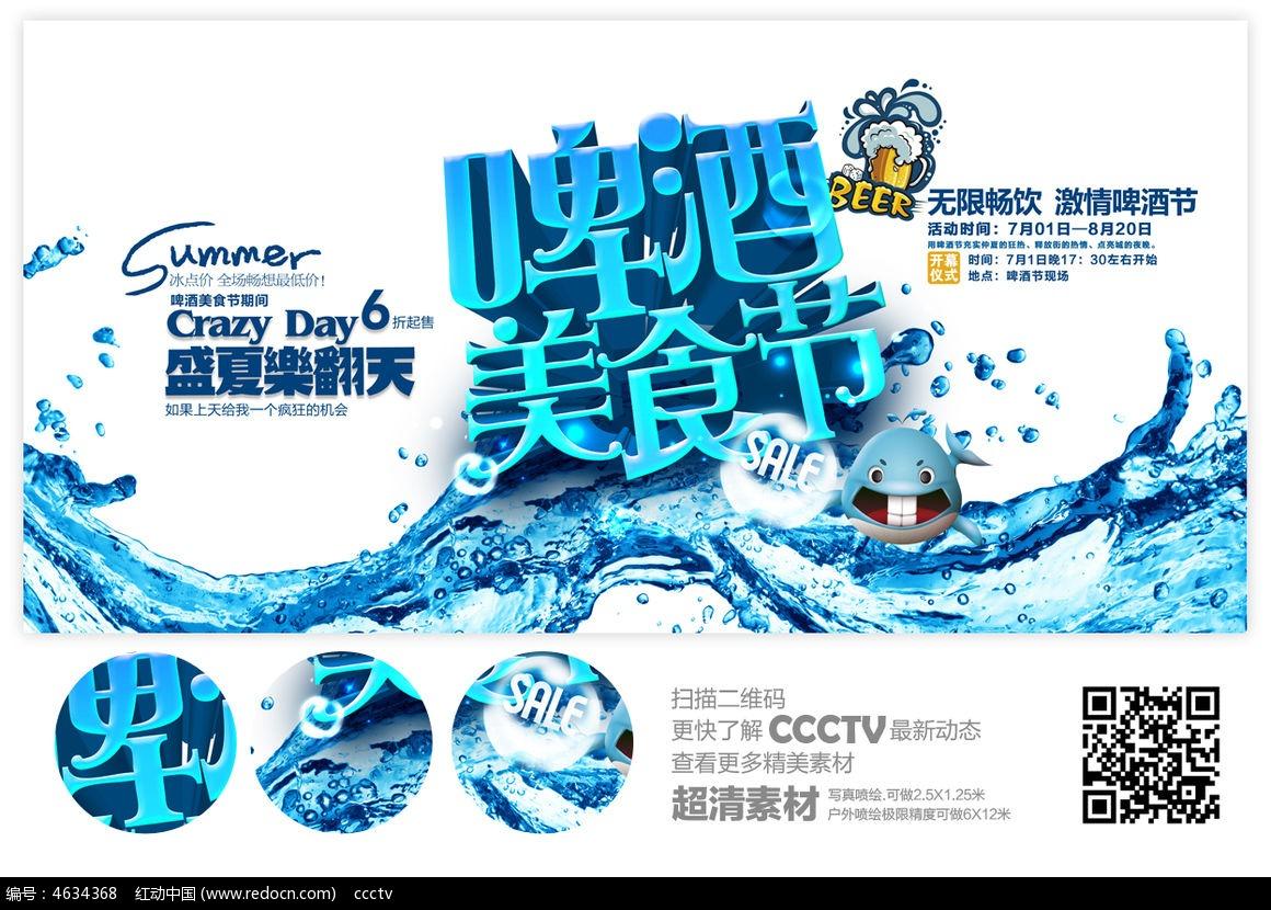 创意啤酒美食节海报设计psd素材下载_海报设计图片