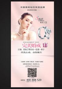 粉色钻石珠宝海报设计