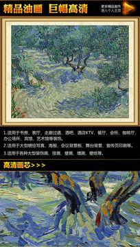 梵高《绿色的小树林》油画装饰图