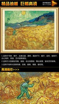 梵高《麦田里的落日》油画装饰图模板