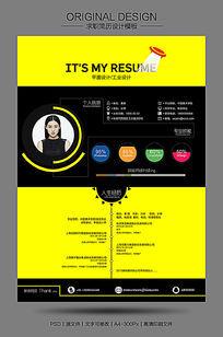 黄黑创意简历模板