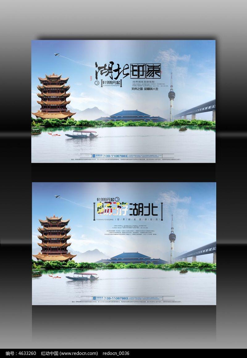 原创设计稿 海报设计/宣传单/广告牌 广告牌|户外广告 湖北旅游宣传图片