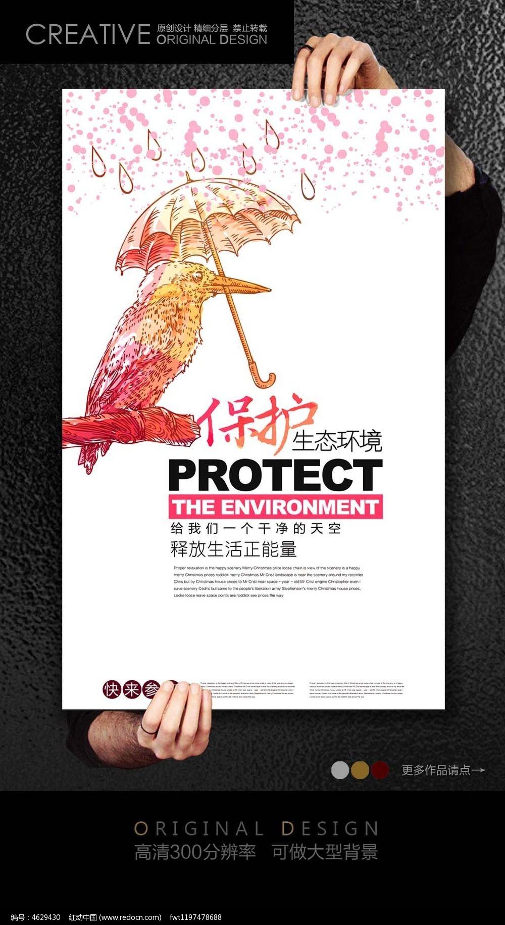 简约保护生态环境公益海报设计