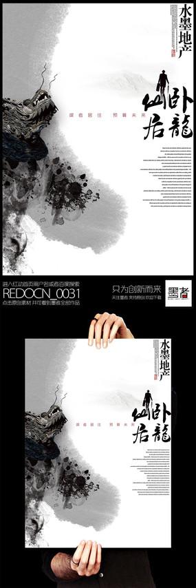 简约创意中国风地产广告设计