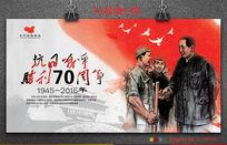 纪念抗战胜利70周年海报设计