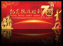 纪念抗战胜利70周年活动展板设计