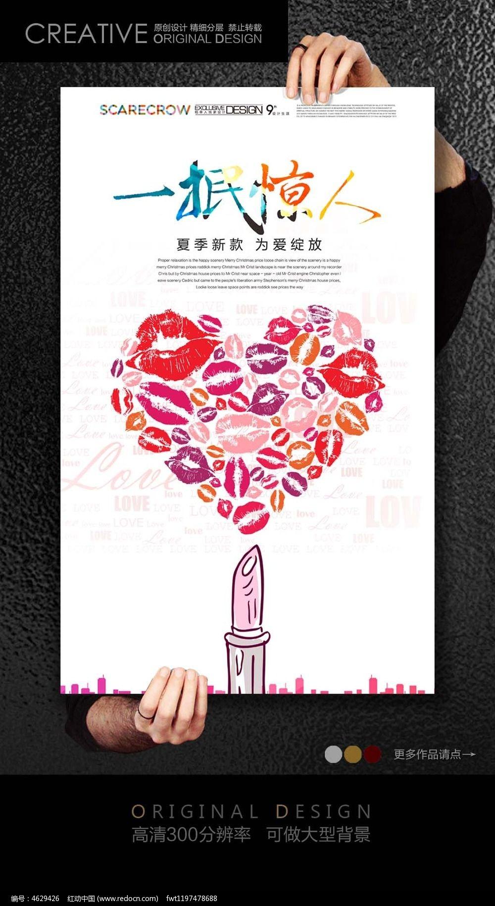 口红创意宣传海报设计