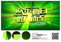 绿色夏天促销海报设计