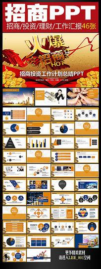 企业招商PPT模板设计