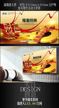 商铺投资招商海报模版