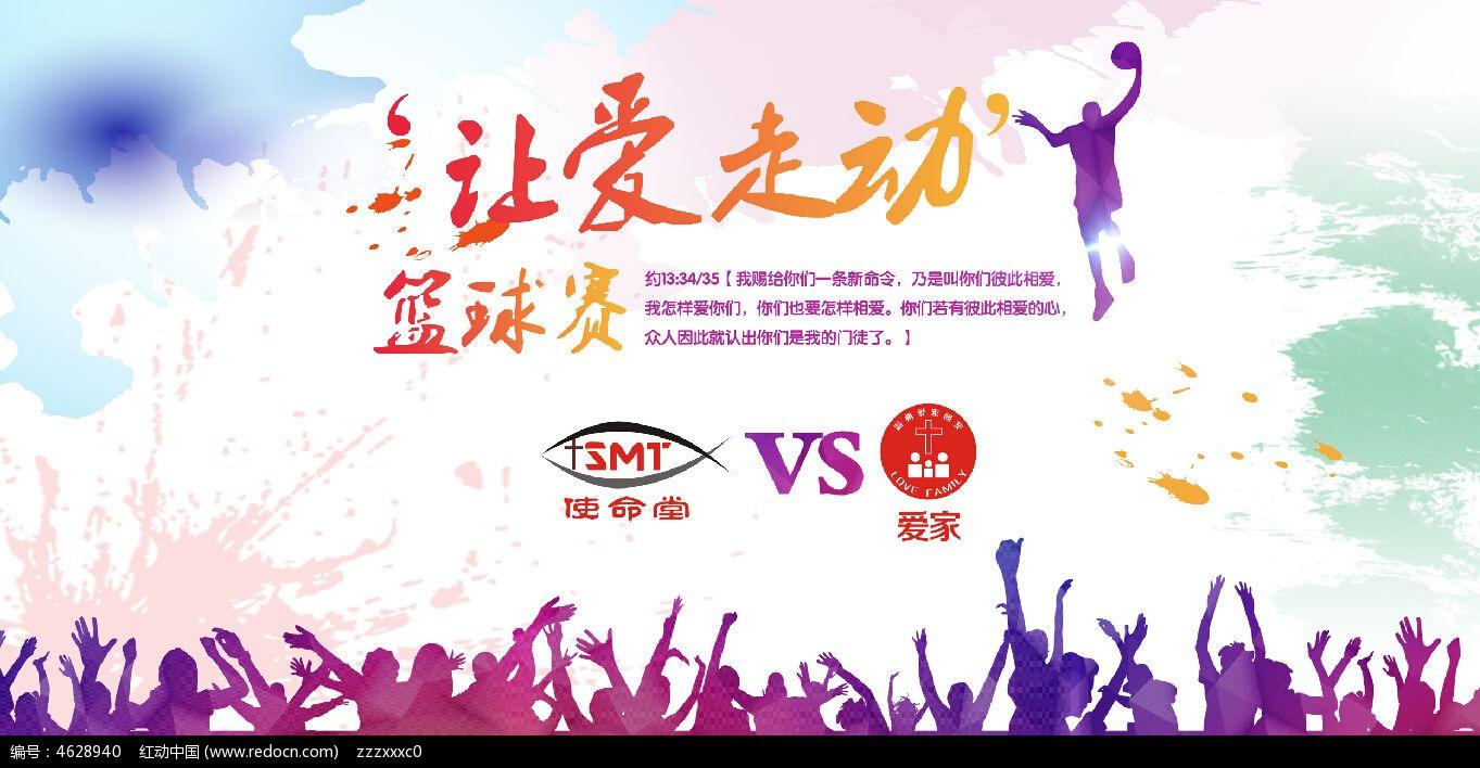 时尚篮球赛宣传海报设计