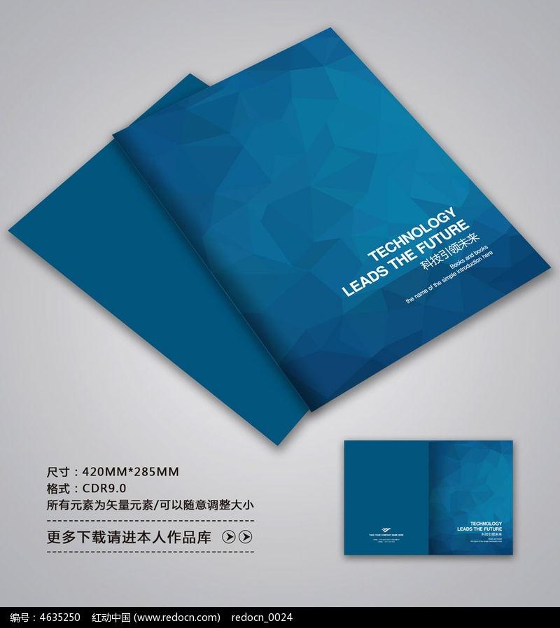 时尚蓝色封面设计图片
