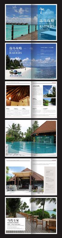 时尚旅游宣传画册设计