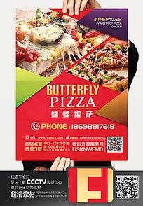 时尚披萨新品海报设计