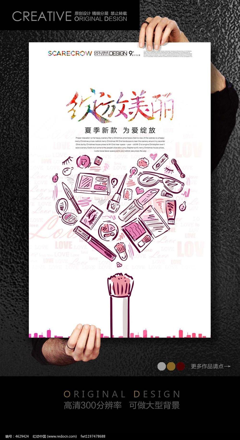 手绘化妆品创意宣传海报设计