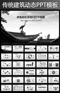 中国古建筑ppt模板