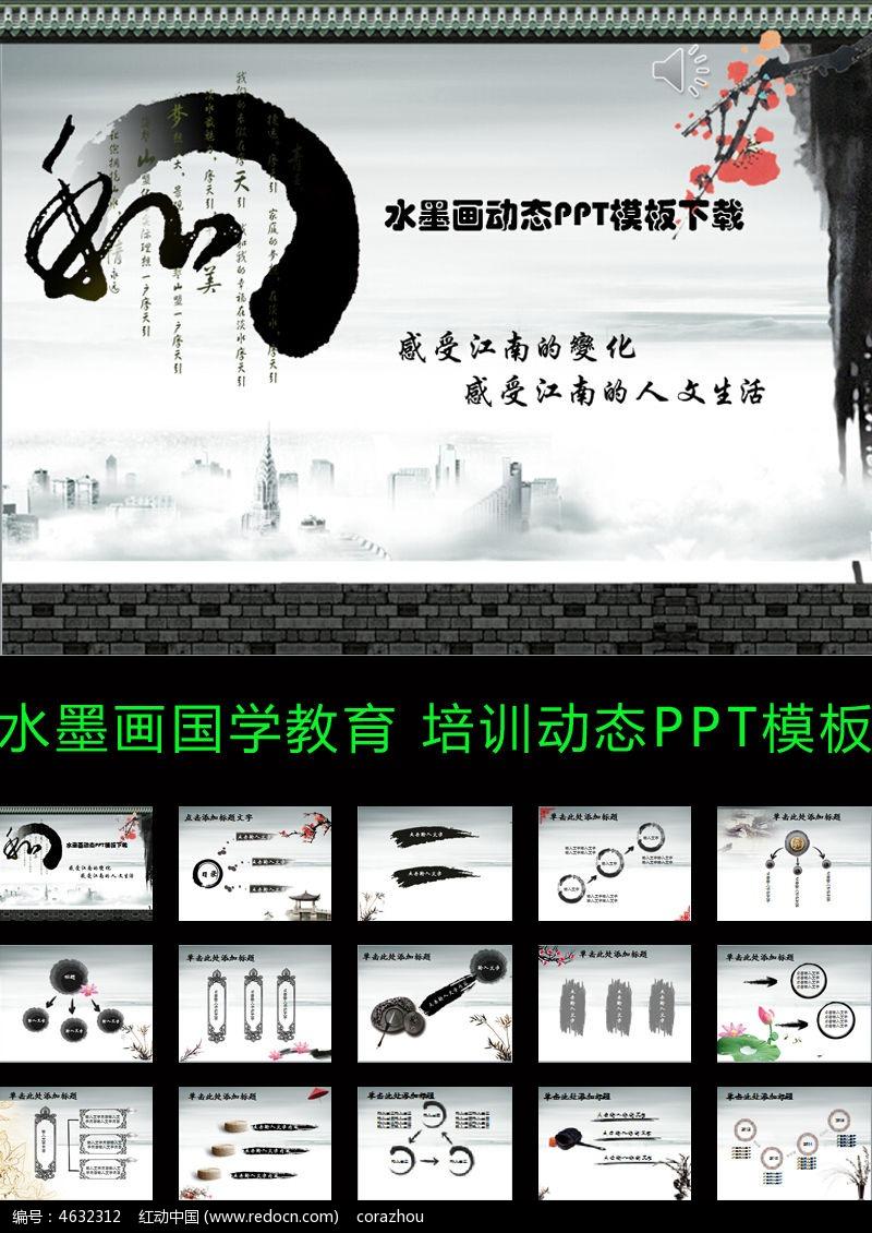 水墨画国学教育ppt模板
