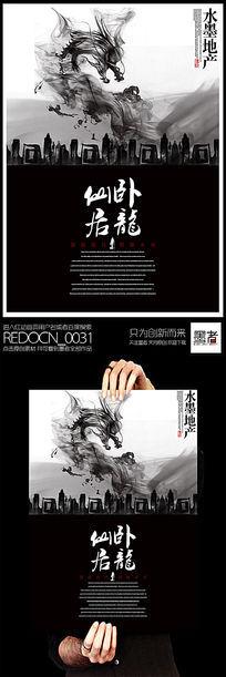 水墨龙卧龙仙居地产海报设计